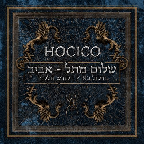 Hocico Shalom from Hell Aviv